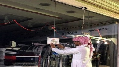 Photo of (عمل الرياض) يُحرر 83 مخالفة وينذر 222 منشأة