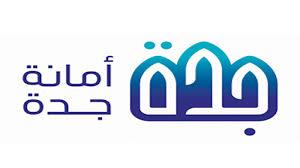 Photo of أمانة جدة تعلن عن توفر وظائف شاغرة على نظام التعاقد