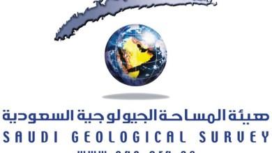 Photo of وظائف شاغرة لدى هيئة المساحة الجيولوجية