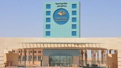 Photo of وظائف صحية في جامعة المجمعة .. هنا الشروط ورابط التقديم