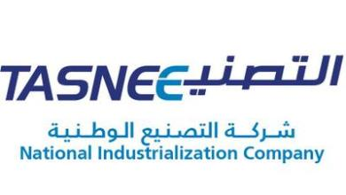 Photo of وظائف هندسية وفنية شاغرة في شركة التصنيع الوطنية