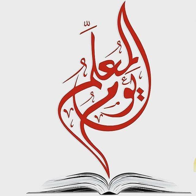 عبارات عن يوم المعلم فضل المعلم اشعار عن المعلم مجلة رجيم