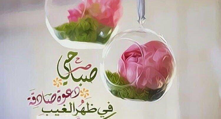 رسائل صباح الخير حبيبي رسائل صباحية حب رسائل حب وغرام