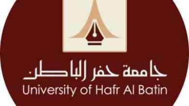 Photo of جامعة حفر الباطن تعلق الدراسة غداً