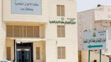 Photo of محكمة بجدة ترفض دعوى نفقة وتعويض بقيمة 170 ألف ريال لصالح مقيمة أمريكية
