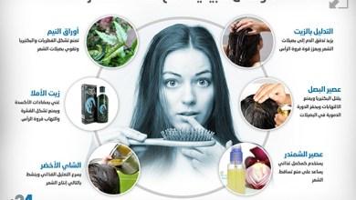 Photo of إنفوغراف: 6 وسائل طبيعية لمنع تساقط الشعر