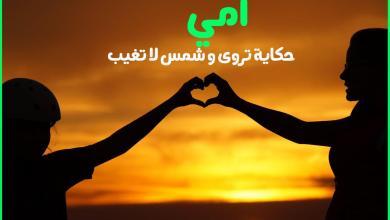 Photo of كلمات اغاني الام , اروع الاغاني عن الام , اجمل الاغاني عن الام ,