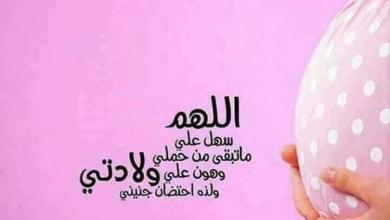 Photo of ادعيه لتسهيل الولاده وتسريعها