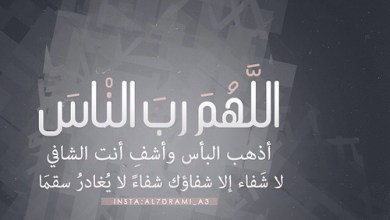 Photo of أفضل 40 دعاء قصير لمريض