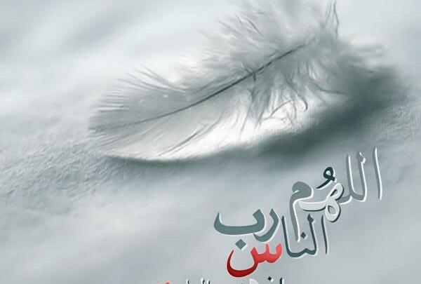 Photo of ماهو دعاء الشفاء للمريض قصير