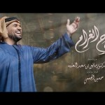 طموح الغرام – حسين الجسمي