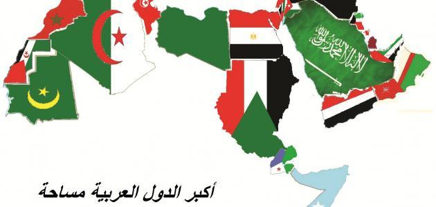 ماهي اكبر دولة عربية من حيث المساحة مجلة رجيم