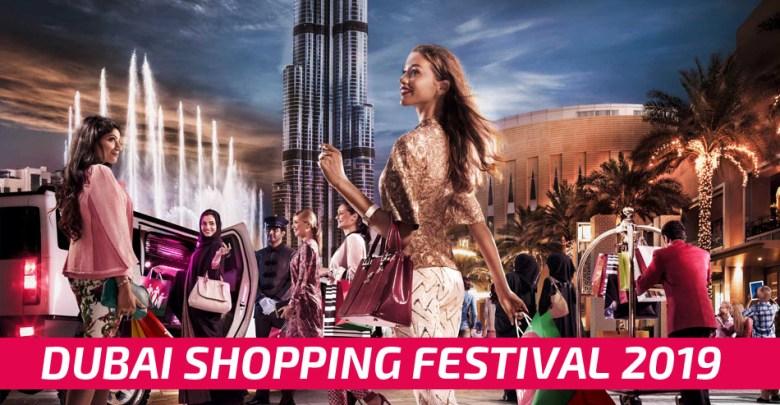 Photo of متى يبدأ مهرجان دبي للتسوق 2019