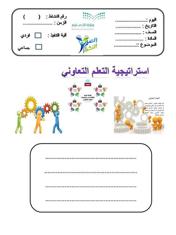 ورقة التعليم التعاوني