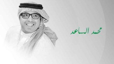 Photo of محمد الساعد: 10 حوادث كبرى خرجت السعودية منها أقوى مما كانت