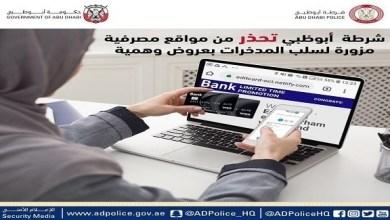 """Photo of """"شرطة أبوظبي"""" تحذر من مواقع مصرفية مزورة تسلب المدخرات"""