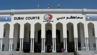 Photo of 17 متهماً في قضية استيلاء على أموال متعاملي بنوك في الإمارات