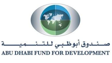 Photo of الإمارات تودع 3 مليارات دولار في المركزي الباكستاني