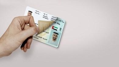 """Photo of """"ضمان"""" توقف إصدار بطاقات التأمين الصحي """"البلاستيكية"""" مطلع يناير 2019"""