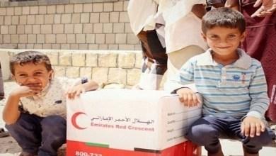 "Photo of ""الهلال الأحمر الإماراتي"" يغطي الاحتياجات الغذائية لـ25 قرية يمنية"