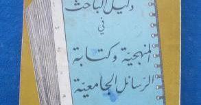 Photo of دليل الباحث في المنهجية و كتابة الرسائل الجامعية لعمار بوحوش