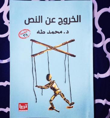 تحميل كتب محمود محمد طه pdf