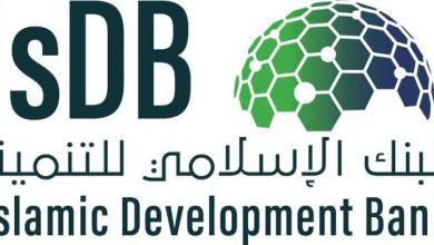 Photo of 8 وظائف إدارية شاغرة في البنك الإسلامي للتنمية