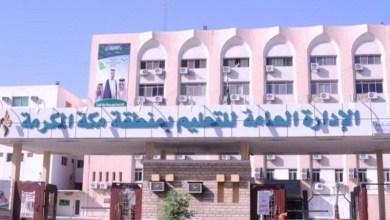 Photo of وظائف شاغرة للجنسين في تعليم مكة المكرمة