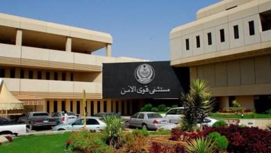 Photo of وظائف إدارية وصحية لحملة البكالوريوس بمستشفى قوى الأمن بالرياض