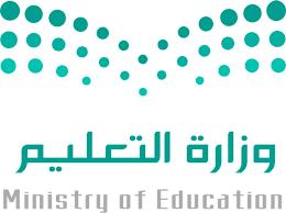 Photo of تفاصيل الوظائف الشاغرة في تعليم مكة المكرمة