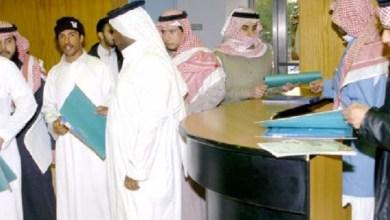 Photo of وظائف في الهيئة العامة للغذاء والدواء