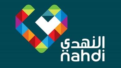 Photo of رابط التقديم على وظائف شركة النهدي الطبية بجدة