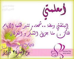 Photo of رسالة للمعلم