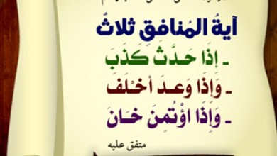 Photo of اجابة علل نزول صفات المنافقين في السور المدنيه فقط