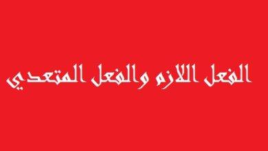 Photo of اذكر الفرق بين الفعل اللازم والمتعدي