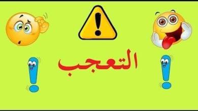 Photo of ماهي شروط الافعال التي يصاغ منها افعل التعجب