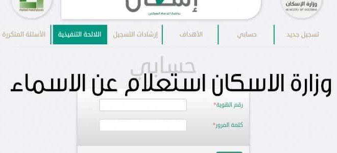 استعلام عن مستفيدى الإسكان فى السعودية برقم الهوية