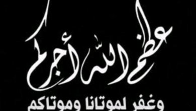 Photo of الرد على عظم الله اجركم واحسن عزاكم