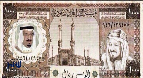 Photo of العملة السعودية الجديدة 1000