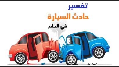 Photo of تفسير حلم رؤية الحادث أو حادث سيارة في المنام , معنى الحادث في النوم