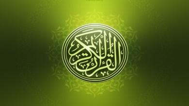 Photo of توزيع منهج القران رابع ابتدائي ف2 الفصل الثاني 1440