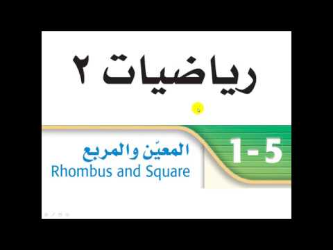 Photo of حل درس المعين والمربع اول ثانوي كتاب النشاط