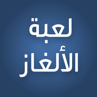 Photo of حل لغز انشدك عن بكره شريفة طاهرة