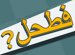 Photo of حل لغز تراجع عن ملة او عقيدة من 6 حروف فطحل