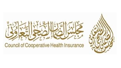 Photo of رابط مجلس الضمان الصحي التعاوني الاستعلام عن معلومات التامين