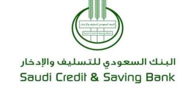 Photo of شروط قرض الاسرة 1440 بنك التسليف