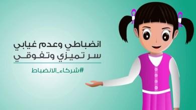 Photo of عبارات عن الانضباط المدرسي ، أجمل عبارات عن عدم الغياب