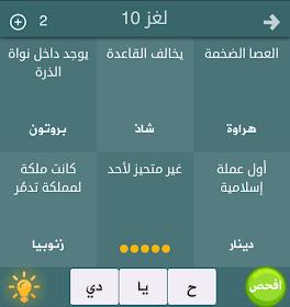 حل لغز لعبة فطحل