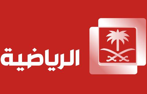 Photo of رابط القناة السعودية الرياضية مباشرة على النت 2019