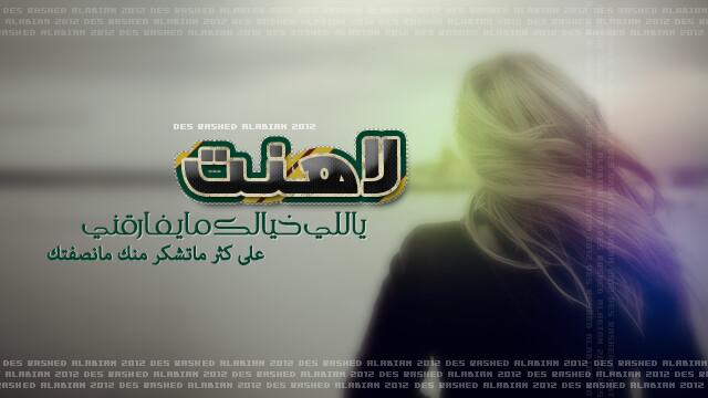 Photo of وش الرد على لاهنت